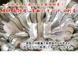 津曲商店 - 生きびなご 刺身用4人前 酢味噌付き - 最終情報更新日: 20110921