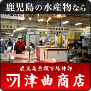 津曲商店 - 津曲商店は創業百十年、薩摩藩のお殿様御用達の魚屋さんです。
