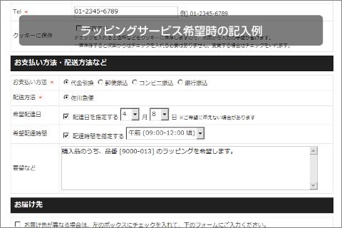 ラッピングサービス希望時のフォーム記入例