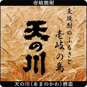 壱岐焼酎 天の川酒造 - 四百年以上の伝統を誇り、今や世界のブランドとして認められた壱岐焼酎。天の川酒造は創業以来、お客様に喜んでいただけるよう焼酎造りに励んでまいりました。