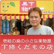 壱岐島の小さな果物屋 下條くだもの店 - 壱岐の島の小さな果物屋さんです。壱岐の島の果物を中心に厳選商品をお届けします。