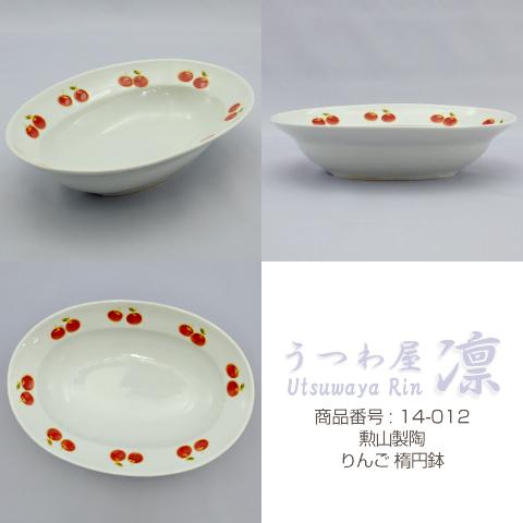 [鉢] りんご 楕円鉢 追加画像 1