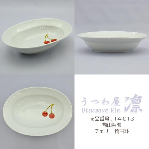 [鉢] チェリー 楕円鉢 追加画像 1