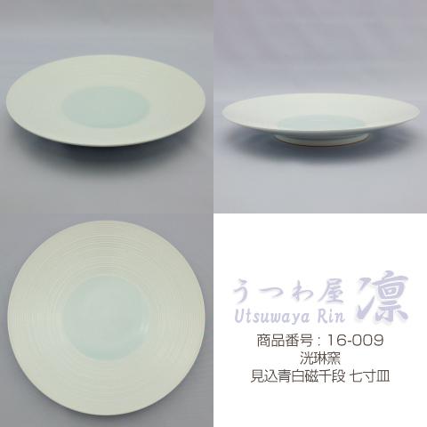 [皿] 見込青白磁千段 七寸皿 追加画像 1