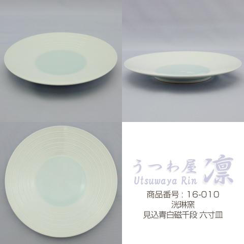 [皿] 見込青白磁千段 六寸皿 追加画像 1