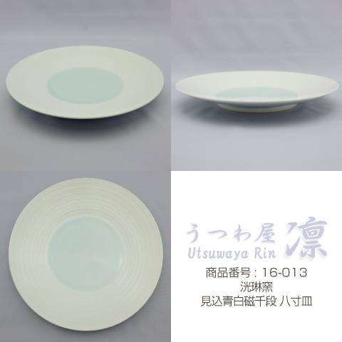 [皿] 見込青白磁千段 八寸皿 追加画像 1