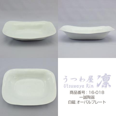 [皿] 白磁 オーバルプレート 追加画像 1