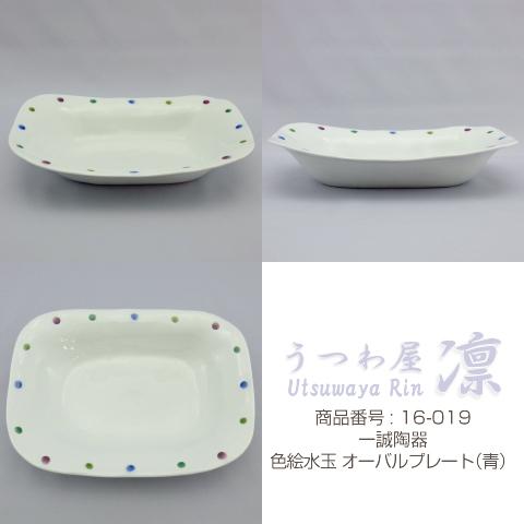 [皿] 色絵水玉 オーバルプレート (青) 追加画像 1