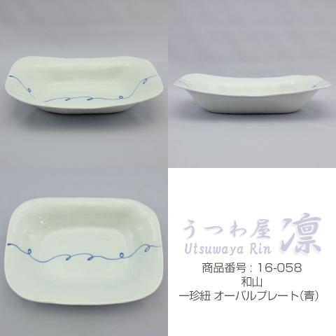 [皿] 一珍紐 オーバルプレート (青) 追加画像 1