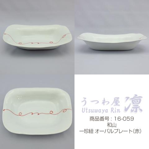 [皿] 一珍紐 オーバルプレート (赤) 追加画像 1