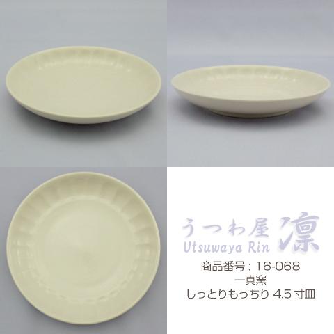[皿] しっとりもっちり 4.5 寸皿 追加画像 1