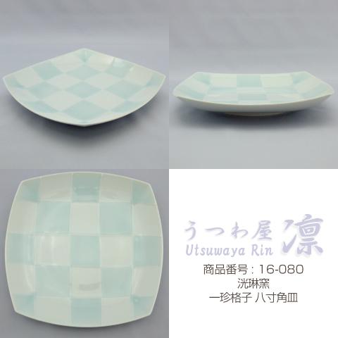 [皿] 一珍格子 八寸角皿 追加画像 1