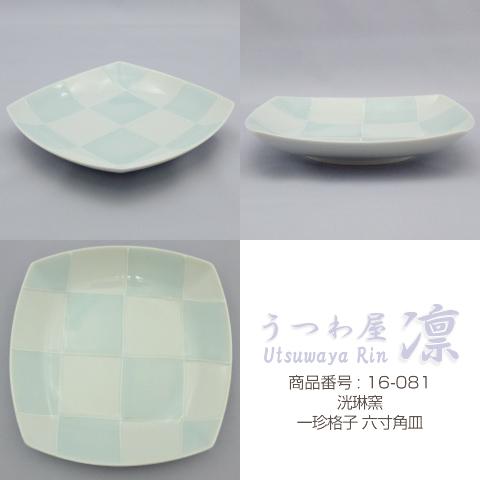 [皿] 一珍格子 六寸角皿 追加画像 1