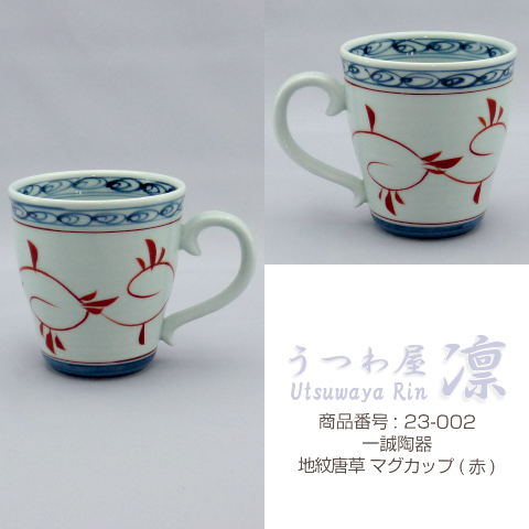 [マグカップ] 地紋唐草 マグカップ (赤) 追加画像 1