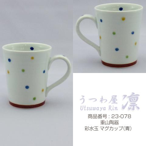 [マグカップ] 彩水玉 マグカップ (青) 追加画像 1