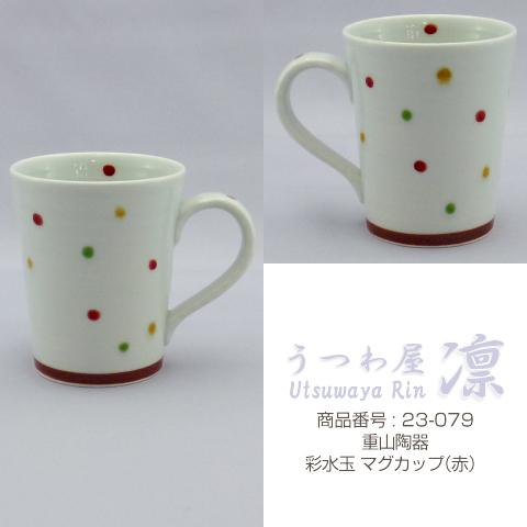 [マグカップ] 彩水玉 マグカップ (赤) 追加画像 1