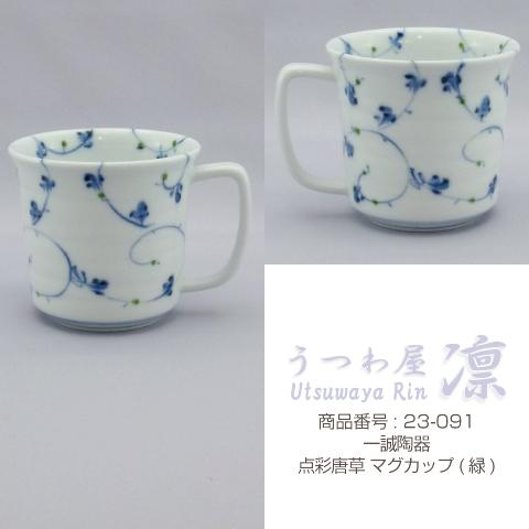[マグカップ] 点彩唐草 マグカップ (緑) 追加画像 1