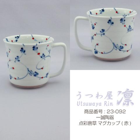 [マグカップ] 点彩唐草 マグカップ (赤) 追加画像 1