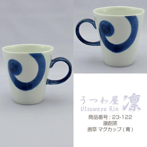 [マグカップ] 唐草 マグカップ (青) 追加画像 1