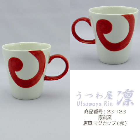 [マグカップ] 唐草 マグカップ (赤) 追加画像 1